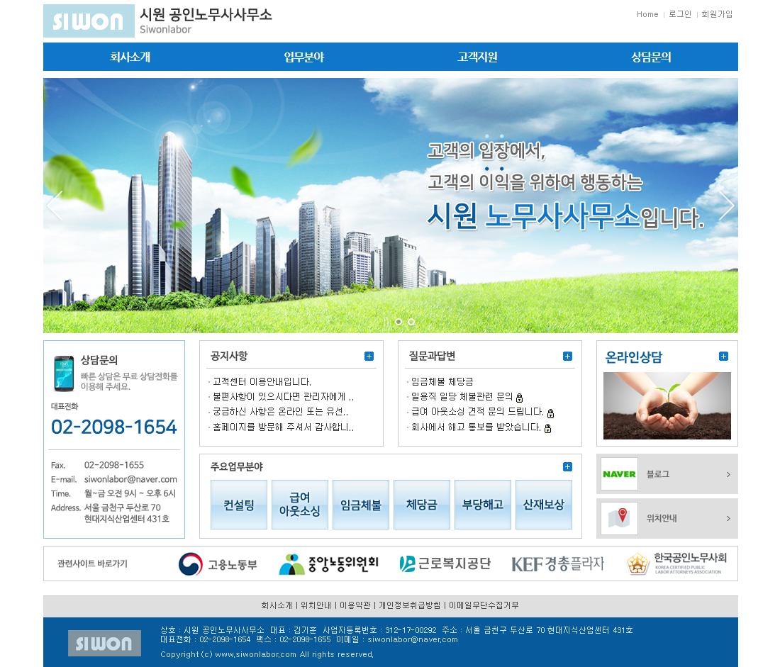 siwonlabor.com.png