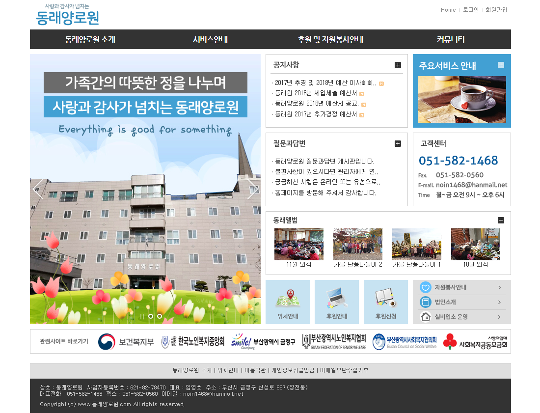 동래양로원_com.png
