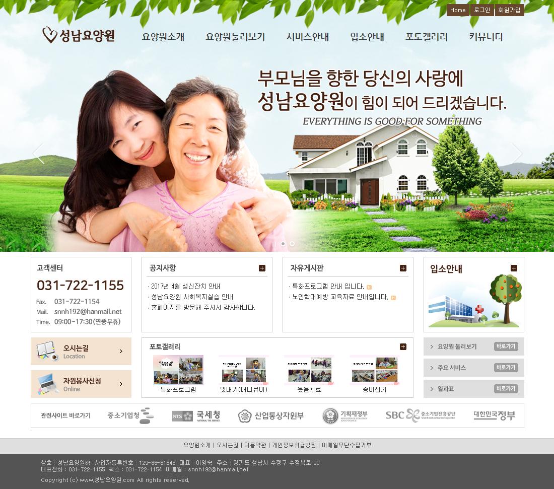 성남요양원_com.png