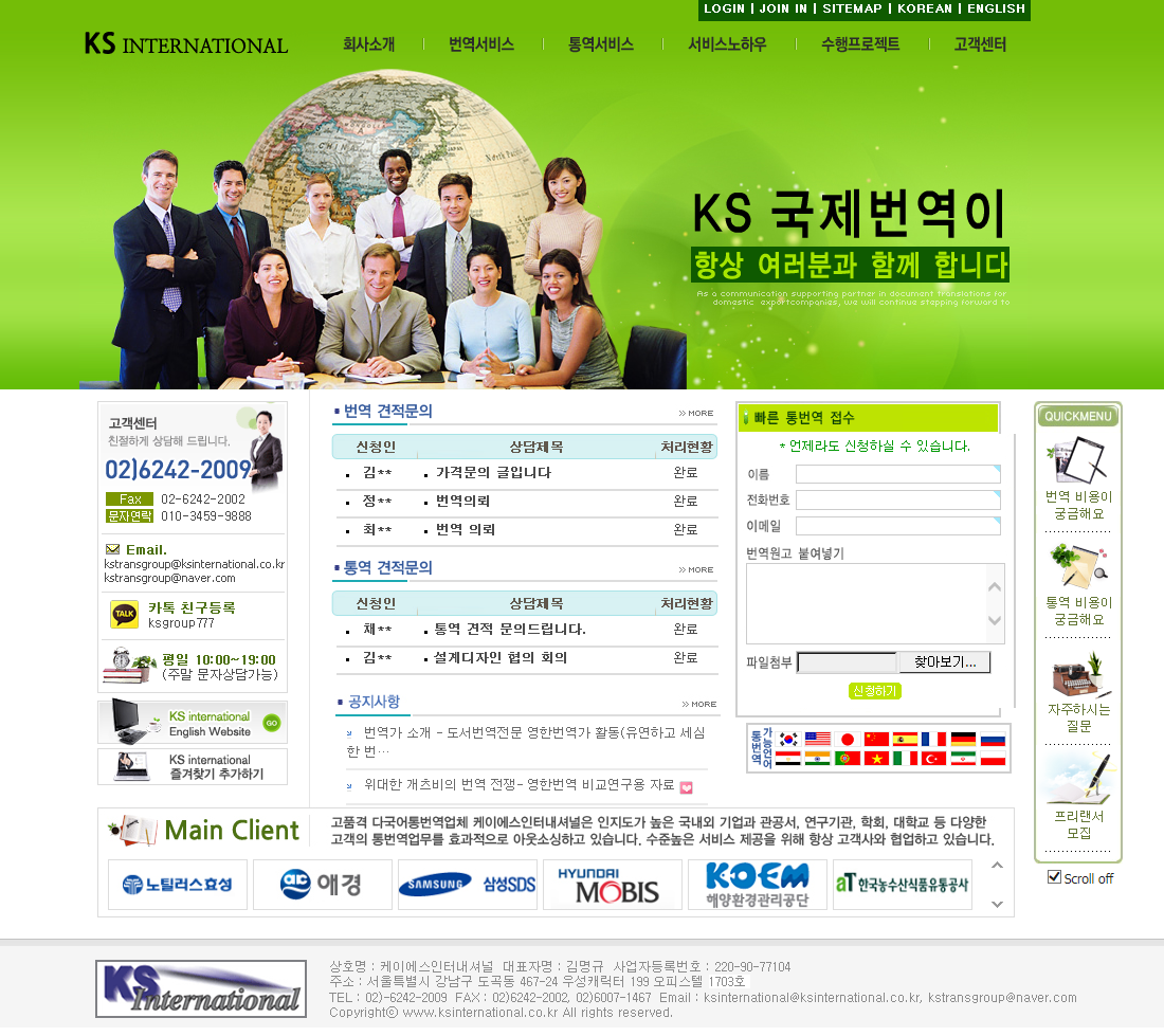 ksinternational_co_kr.png