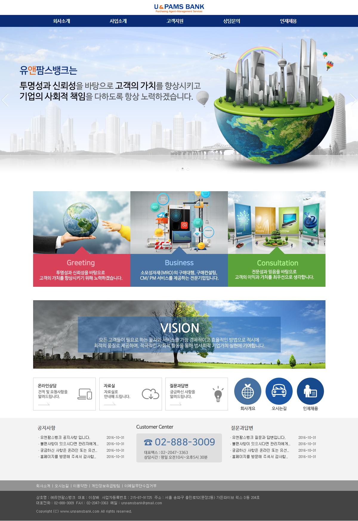 unpamsbank_com.png