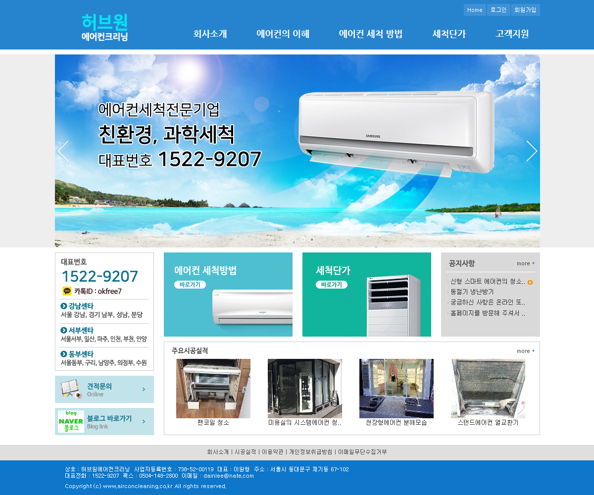 airconcleaning.co.kr.png