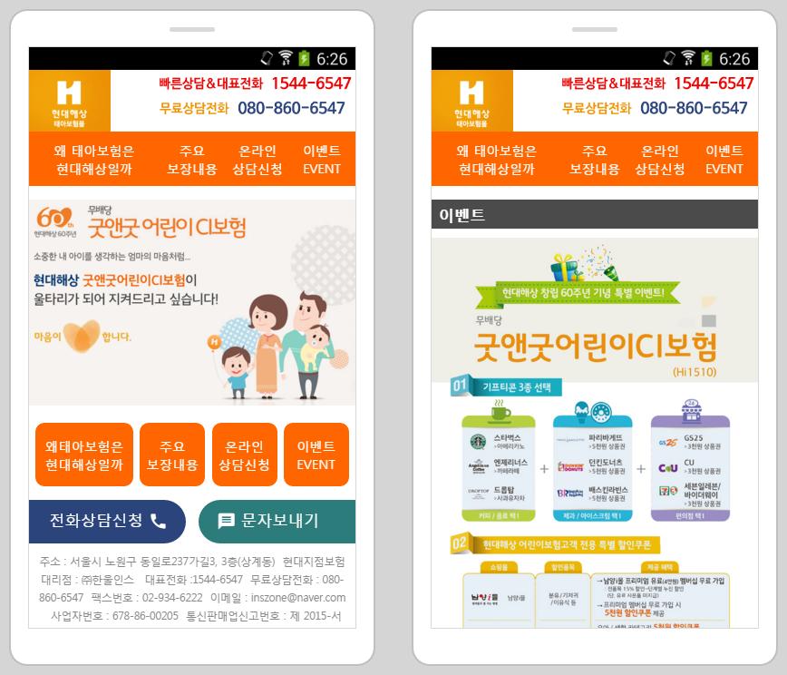 mobile_hyundai.png