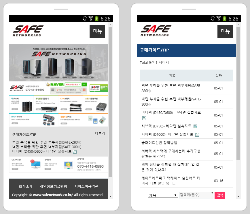 safenetwork.co.kr_m.png