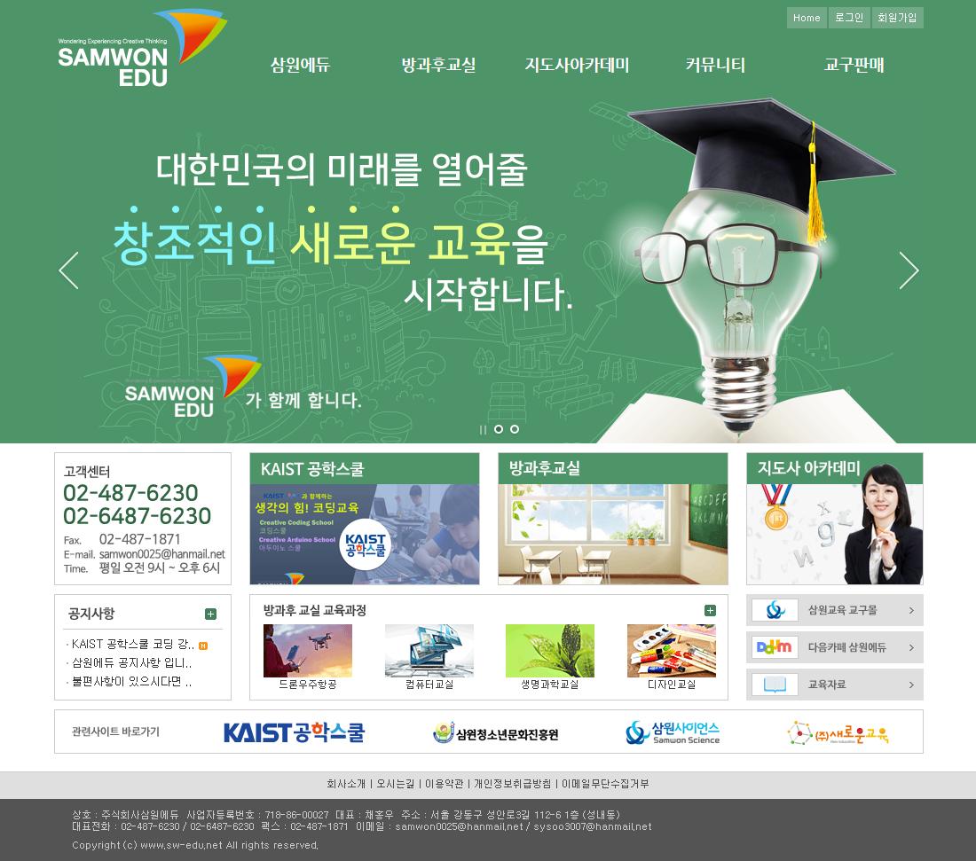 sw-edu.net.png