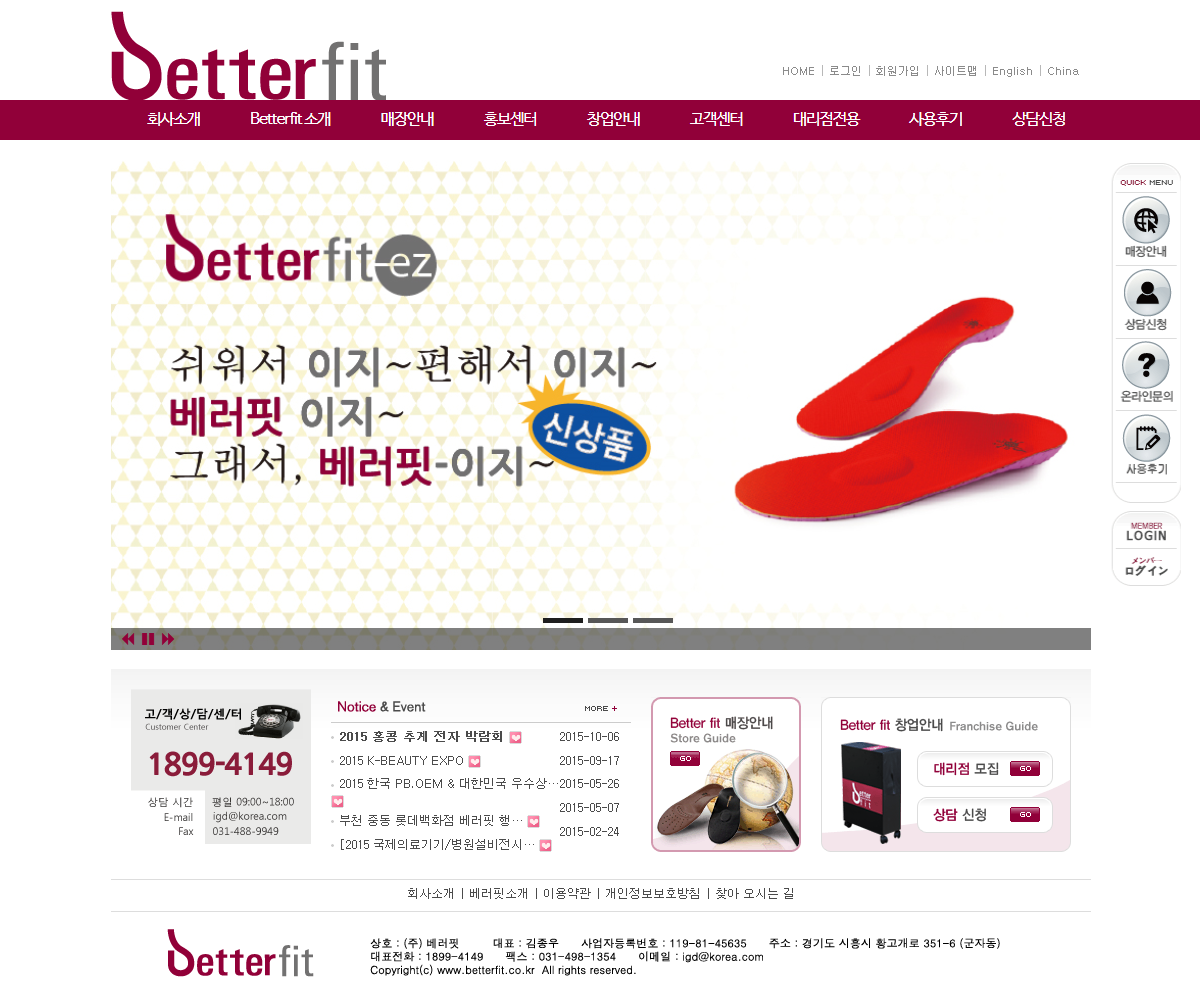 betterfit_co_kr.png