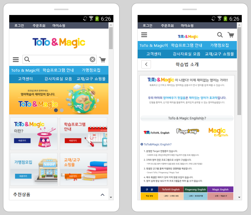 totomagic.co.kr_m.png