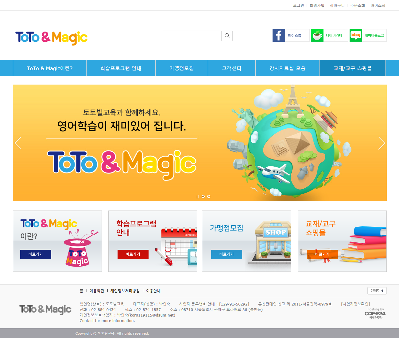totomagic.co.kr.png