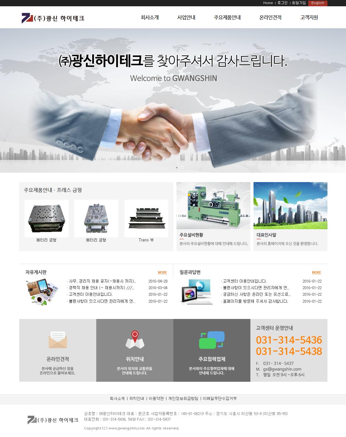 gwangshin.com.png