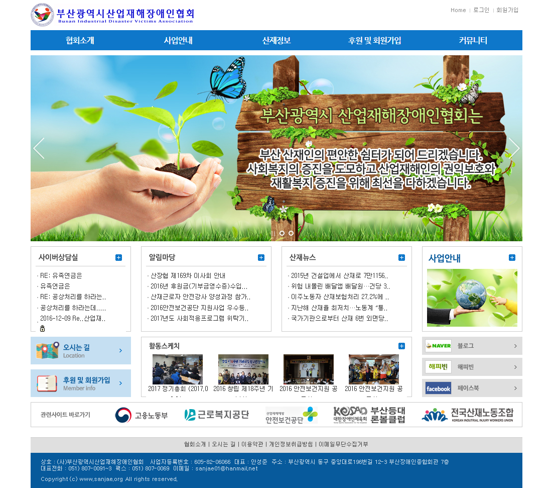 sanjae.org.png