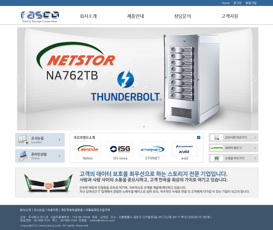rasco.co.kr.png